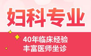 上海妇科医院哪一个比较好