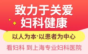上海市看妇科医院哪家好